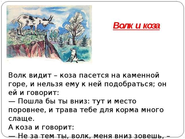 Волк видит – коза пасется на каменной горе, и нельзя ему к ней подобраться; о...