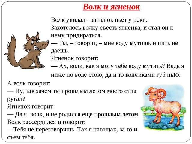 Волк и ягненок А волк говорит: — Ну, так зачем ты прошлым летом моего отца ру...
