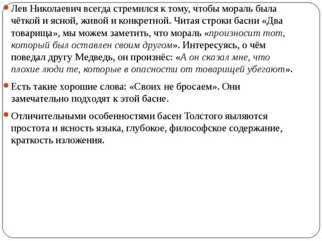 Лев Николаевич всегда стремился к тому, чтобы мораль была чёткой и ясной, жив...