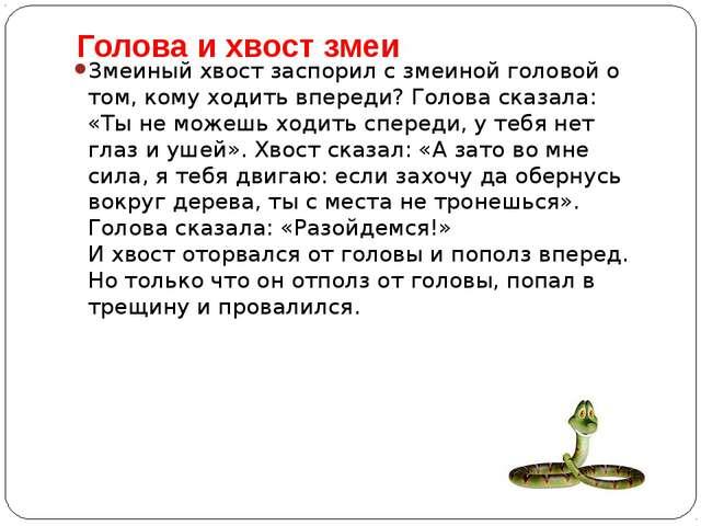 Голова и хвост змеи Змеиный хвост заспорил с змеиной головой о том, кому ходи...
