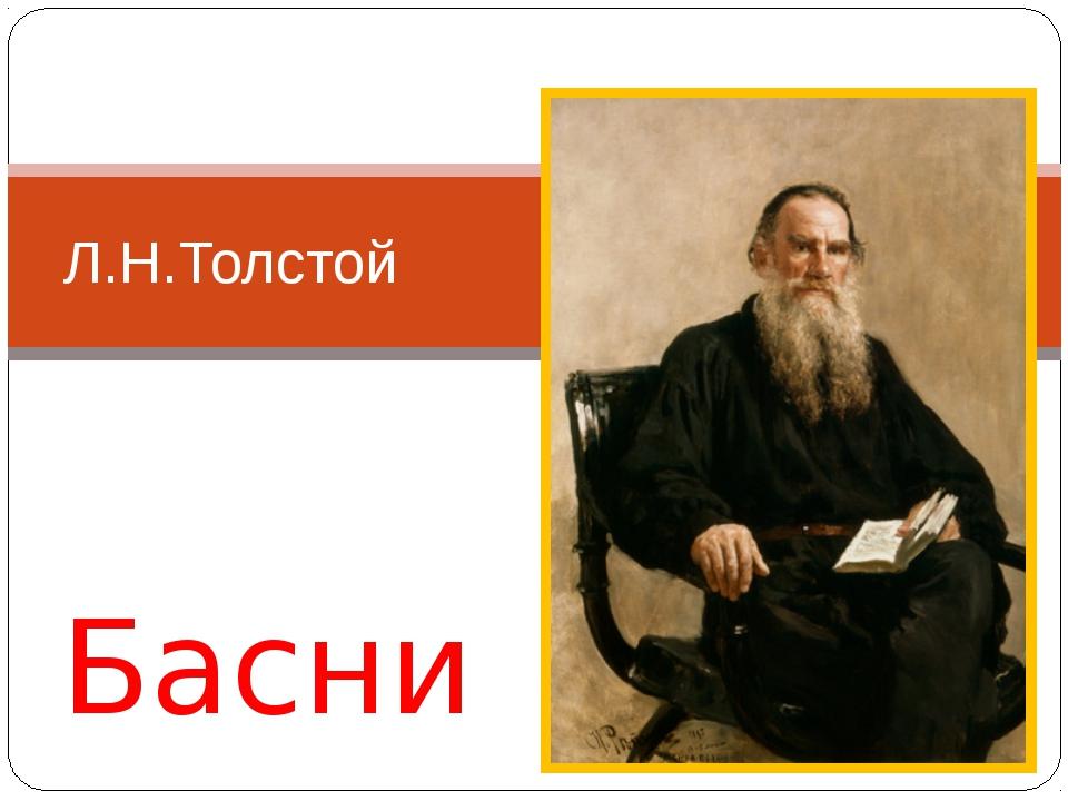 Басни Л.Н.Толстой