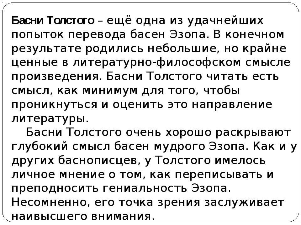 Басни Толстого– ещё одна из удачнейших попыток перевода басен Эзопа. В конеч...