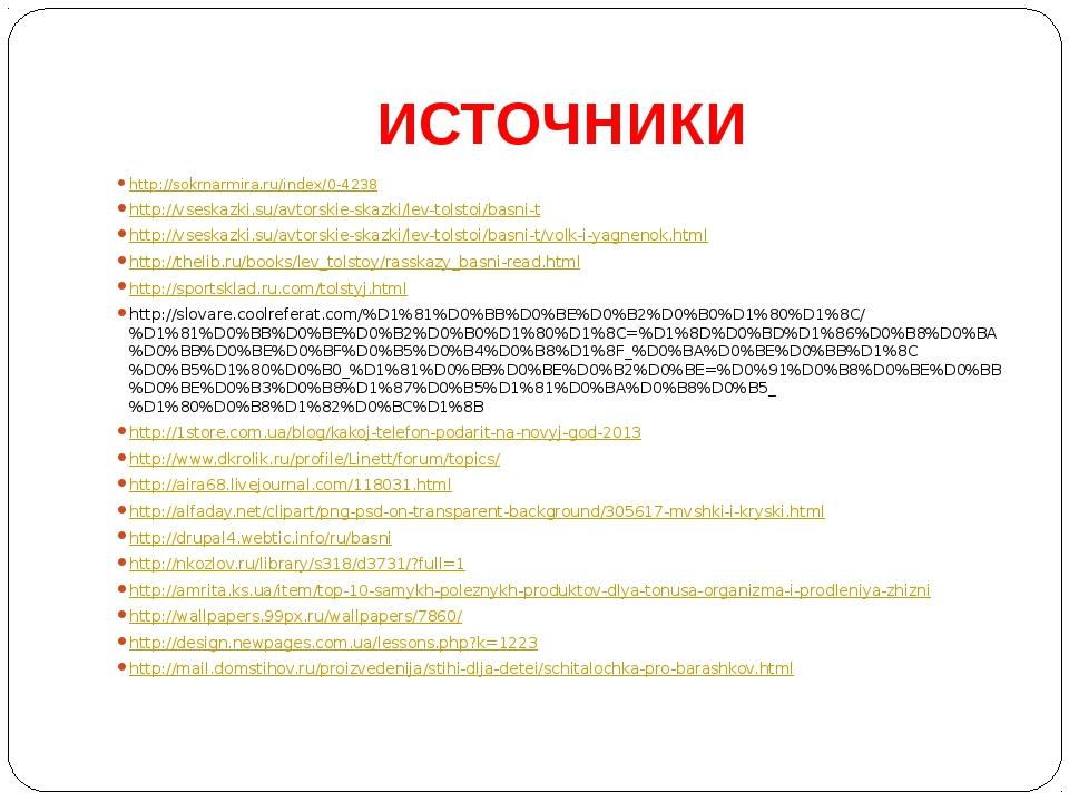 ИСТОЧНИКИ http://sokrnarmira.ru/index/0-4238 http://vseskazki.su/avtorskie-sk...