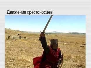Движение крестоносцев