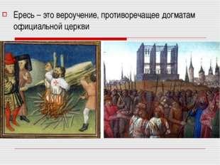 Ересь – это вероучение, противоречащее догматам официальной церкви