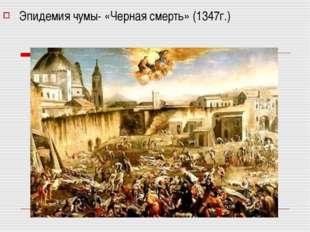Эпидемия чумы- «Черная смерть» (1347г.)