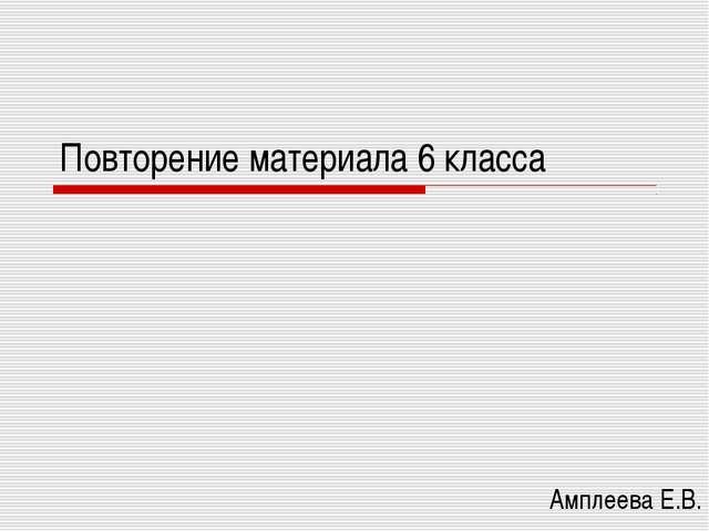Повторение материала 6 класса Амплеева Е.В.