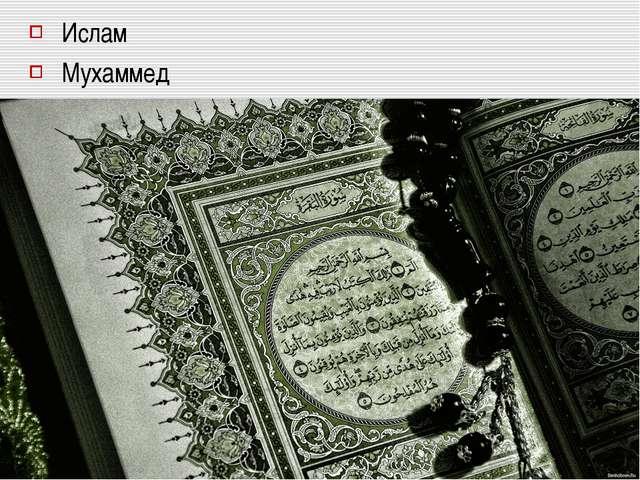 Ислам Мухаммед