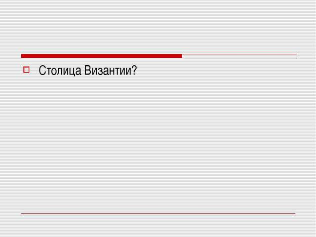 Столица Византии?