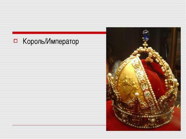 Король/Император