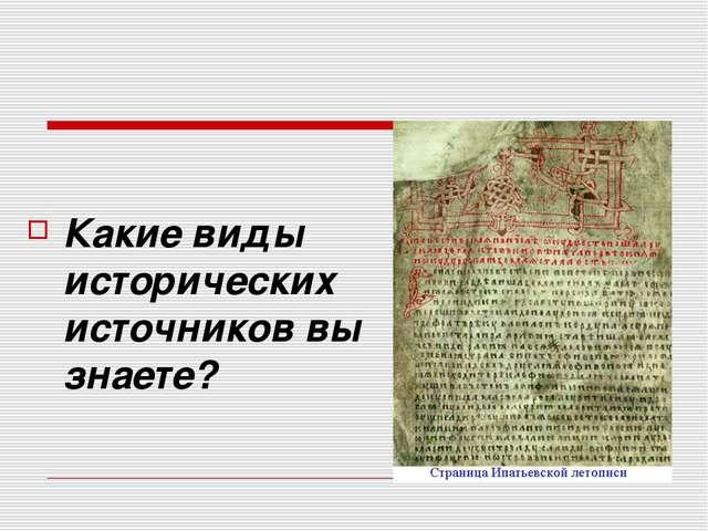 Какие виды исторических источников вы знаете?