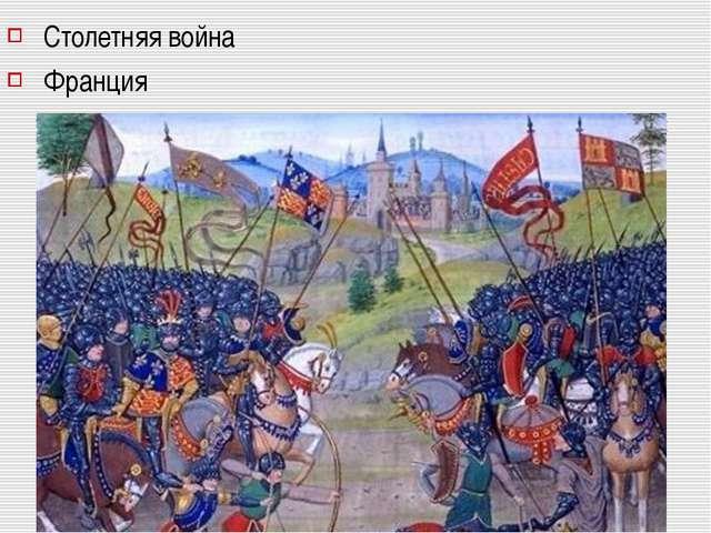 Столетняя война Франция