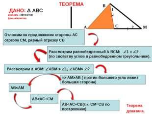 ABAB ( против большего угла лежит большая сторона) Рассмотрим  АВМ: АВМ > 