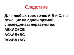 Следствие Для любых трех точек А,В и С, не лежащих на одной прямой, справедли
