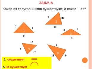 1 4 7 9 2 9 23 12 3 6 5 8 5 8 12 17 9 9 18 ЗАДАЧА Какие из треугольников суще