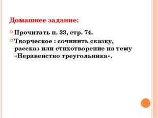 Домашнее задание: Прочитать п. 33, стр. 74. Творческое : сочинить сказку, рас
