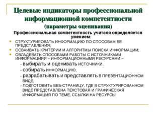 Целевые индикаторы профессиональной информационной компетентности (параметры
