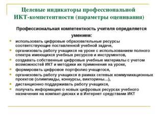 Целевые индикаторы профессиональной ИКТ-компетентности (параметры оценивания)
