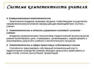 Система компетентности учителя 4. Коммуникативная компетентность Практическое