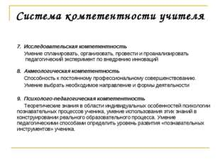 Система компетентности учителя 7. Исследовательская компетентность Умение спл
