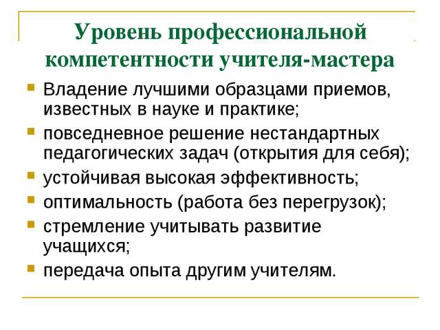 Уровень профессиональной компетентности учителя-мастера Владение лучшими обра...
