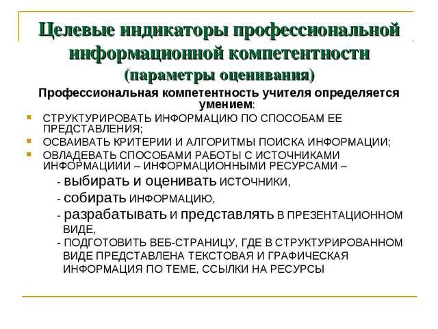 Целевые индикаторы профессиональной информационной компетентности (параметры...