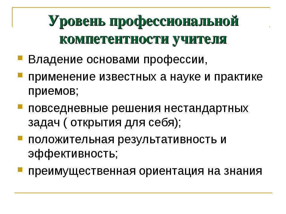 Уровень профессиональной компетентности учителя Владение основами профессии,...