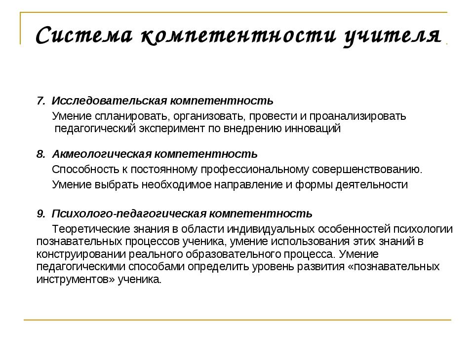Система компетентности учителя 7. Исследовательская компетентность Умение спл...
