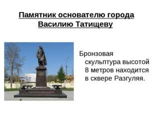 Памятник основателю города Василию Татищеву Бронзовая скульптура высотой 8 ме