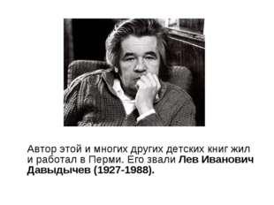 Автор этой и многих других детских книг жил и работал в Перми. Его звали Лев