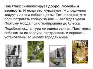 Памятник символизирует добро, любовь и верность. И люди это чувствуют. Молод