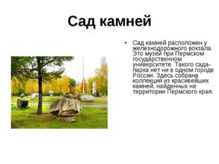 Сад камней Сад камней расположен у железнодорожного вокзала. Это музей при Пе