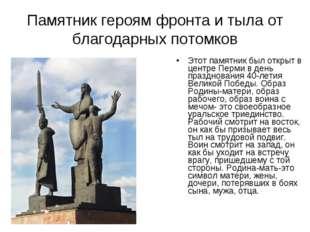 Памятник героям фронта и тыла от благодарных потомков Этот памятник был откры