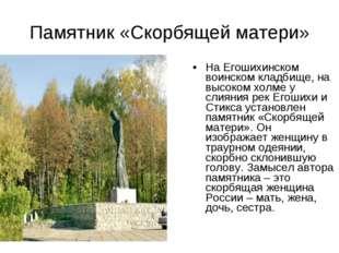 Памятник «Скорбящей матери» На Егошихинском воинском кладбище, на высоком хол