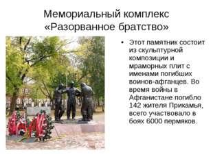 Мемориальный комплекс «Разорванное братство» Этот памятник состоит из скульпт
