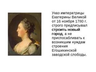 Указ императрицы Екатерины Великой от 16 ноября 1780 г. строго предписывал с