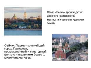 Сейчас Пермь - крупнейший город Прикамья, промышленный и культурный центр с
