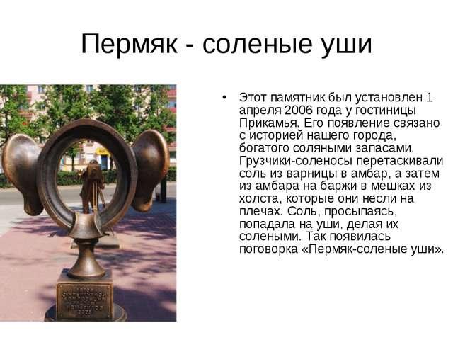 Пермяк - соленые уши Этот памятник был установлен 1 апреля 2006 года у гостин...