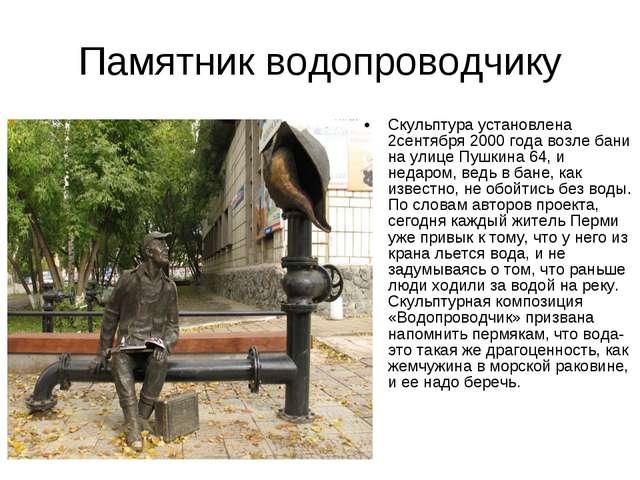 Памятник водопроводчику Скульптура установлена 2сентября 2000 года возле бани...