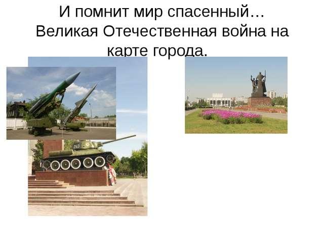 И помнит мир спасенный… Великая Отечественная война на карте города.