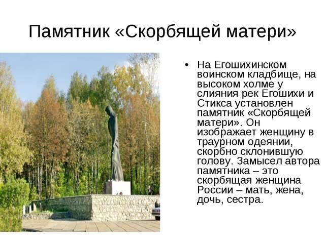 Памятник «Скорбящей матери» На Егошихинском воинском кладбище, на высоком хол...