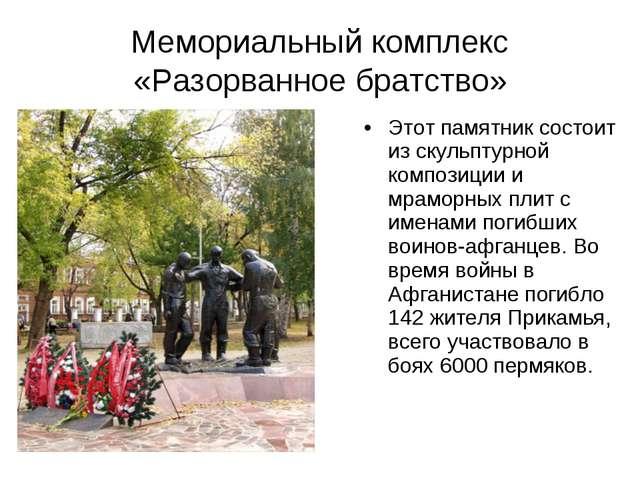 Мемориальный комплекс «Разорванное братство» Этот памятник состоит из скульпт...