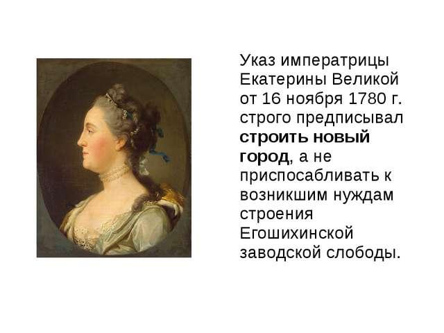 Указ императрицы Екатерины Великой от 16 ноября 1780 г. строго предписывал с...