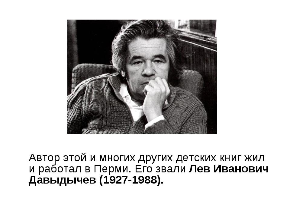 Автор этой и многих других детских книг жил и работал в Перми. Его звали Лев...