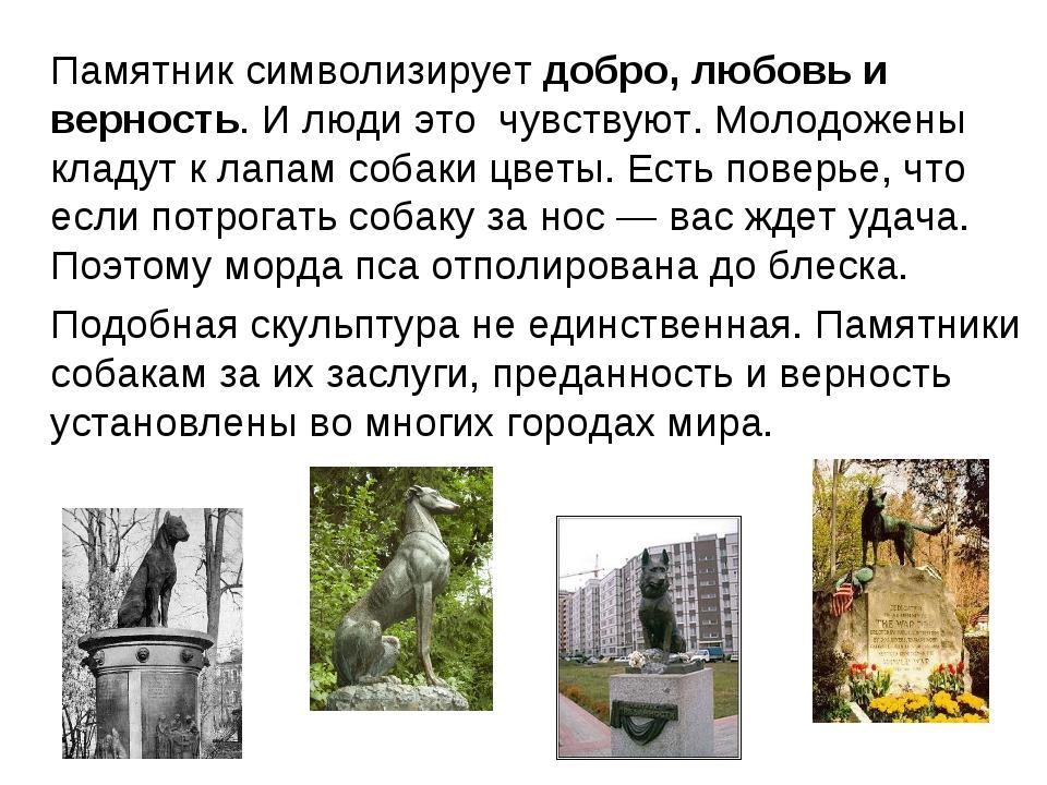 Памятник символизирует добро, любовь и верность. И люди это чувствуют. Молод...