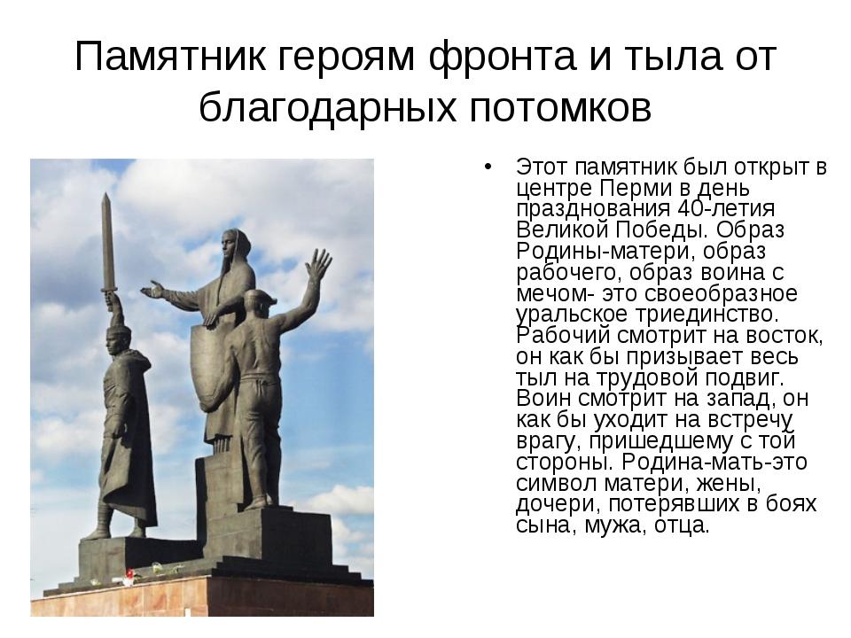 Памятник героям фронта и тыла от благодарных потомков Этот памятник был откры...