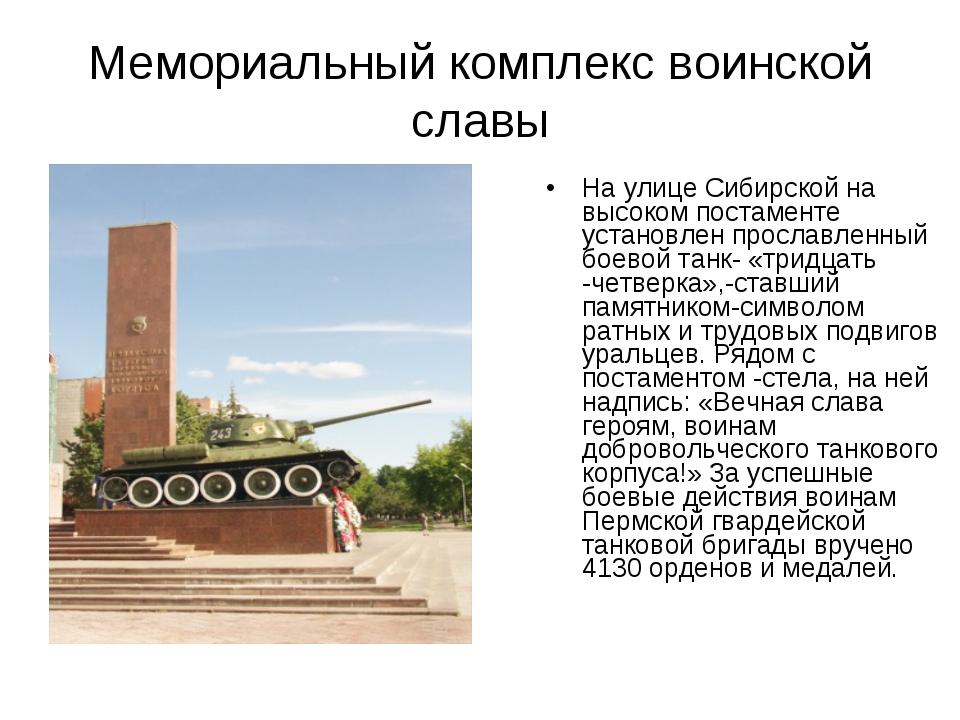 Мемориальный комплекс воинской славы На улице Сибирской на высоком постаменте...