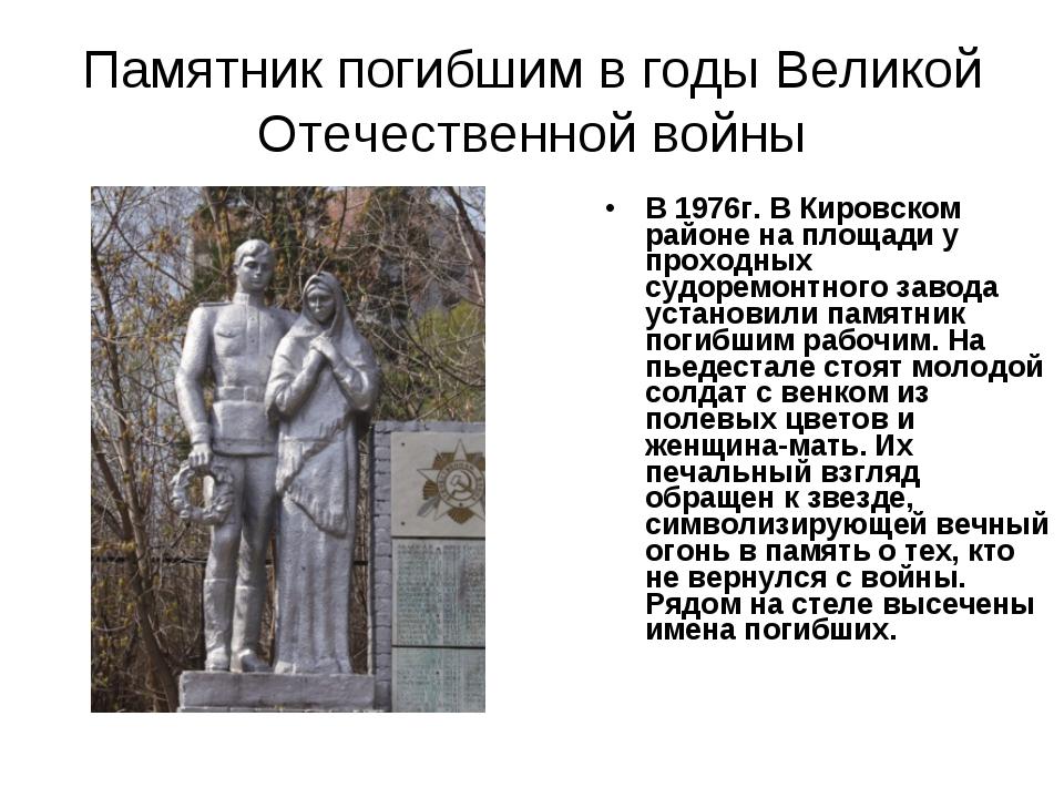 Памятник погибшим в годы Великой Отечественной войны В 1976г. В Кировском рай...