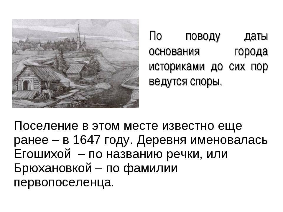 Поселение в этом месте известно еще ранее – в 1647 году. Деревня именовалась...