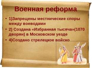 Военная реформа 1)Запрещены местнические споры между воеводами 2) Создана «Из